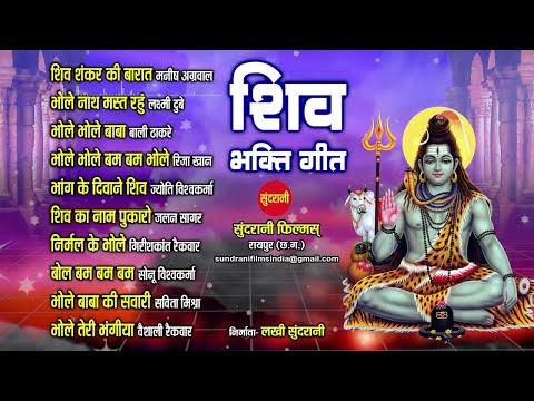 Shiv Bhakti Geet - Hindi Bhakti Top 10 - Audio Jukebox - Lord Shiva Sawan Special Songs