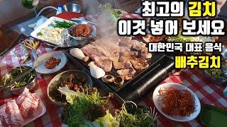 배추김치 담그는법 김장양념 만들기 배추김치 황금 레시피