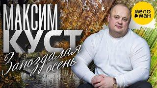 Смотреть клип Максим Куст - Запоздалая Осень