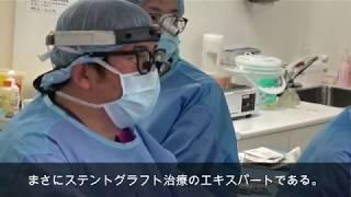腹部大動脈瘤オペの軌跡