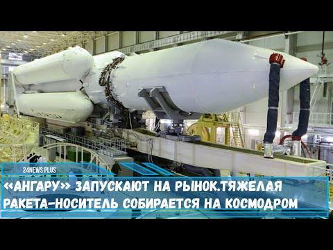 Второй пуск тяжелой ракеты «Ангара-5А» состоится не позднее третьего квартала 2020 года