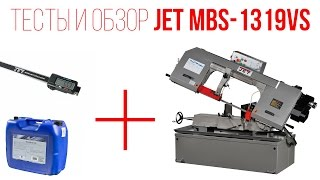 Обзор и тест ленточнопильного станка JET MBS-1319VS