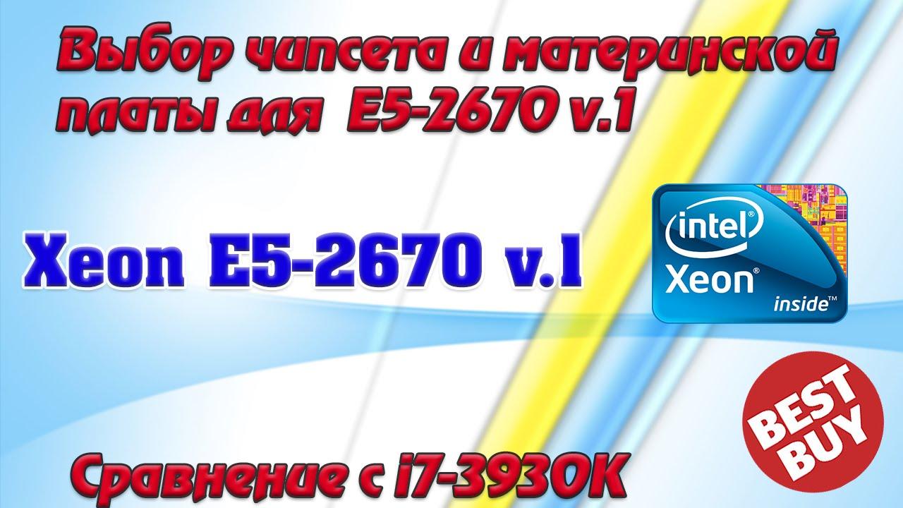 Выбор материнской платы и чипсета для Intel Xeon E5-2670 v.1 - YouTube
