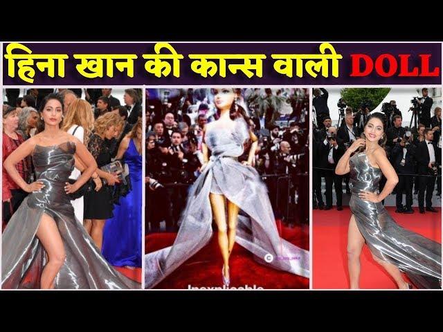 Kamolika -Prerna  के बाद Hina Khan  की CANNES वाली DOLL आई सामने