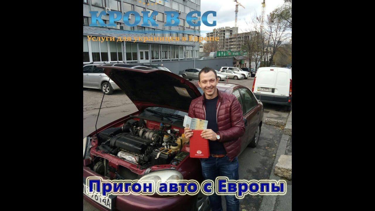 Купить нерастаможенное авто в Украине или пригнать самому и .