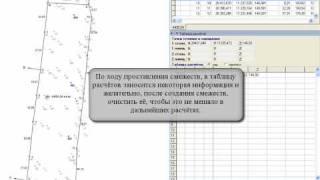 Проектирование участка по точкам теодолитного хода.(Видео-урок по GIS6. Окно