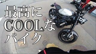 【雑インプレ】憧れのXSR900を試乗!!【小並感】