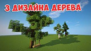 кРАСИВОЕ ДЕРЕВО В МАЙНКРАФТ (BEAUTIFUL TREE MINECRAFT)