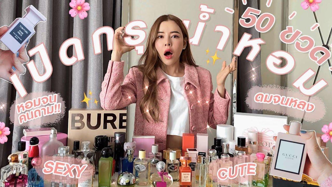 my 50 perfume brands 💖 เปิดกรุน้ำหอม50ขวด✨ ทั้งชายหญิง ใช้แล้วเซ็กซี่ ขี้เล่น พราวเสน่ห์ 👏🏻