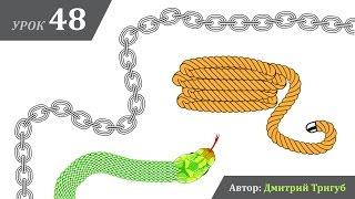 Уроки Adobe Illustrator. Урок №48: Что общего у каната, цепи и змеи?