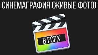 Монтаж видео в FCPX. Как сделать синемаграфию (живые фотографии) в Final Cut Pro X