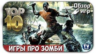 Обзор ТОП 10 лучших игр про зомби для PC (список игр про зомби на пк)