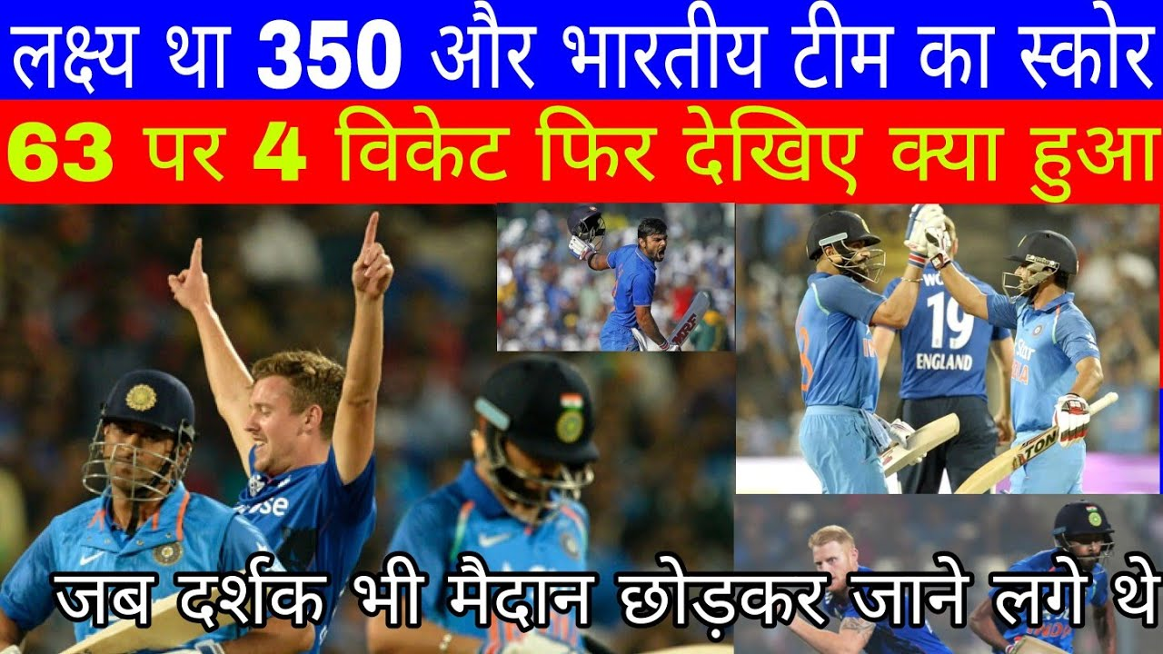 जब 350 रन के लक्ष्य का पीछा करते हुए भारत के 63 run पर 4 विकेट गिर गए थे फिर देखिए क्या हुआ था