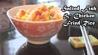 Salted Fish u0026 Chicken Fried Rice 鹹魚雞粒炒飯