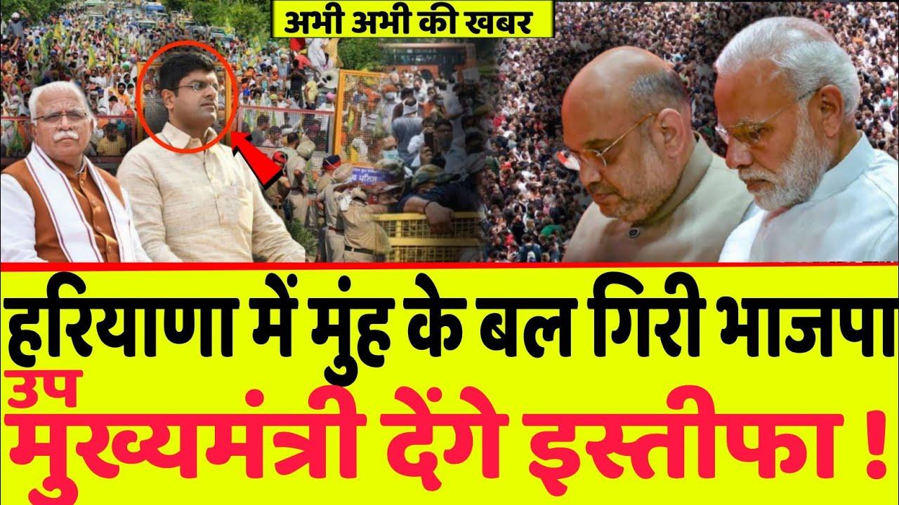 हरियाणा में गिरेगी की भाजपा सरकार |Modi News| Amit Shah| Rahul Gandhi|Viral News Breaking News