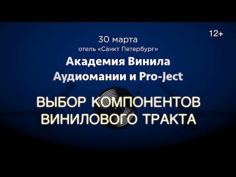Академия Винила в СПб (30.03.19). IV часть: выбор компонентов винилового тракта