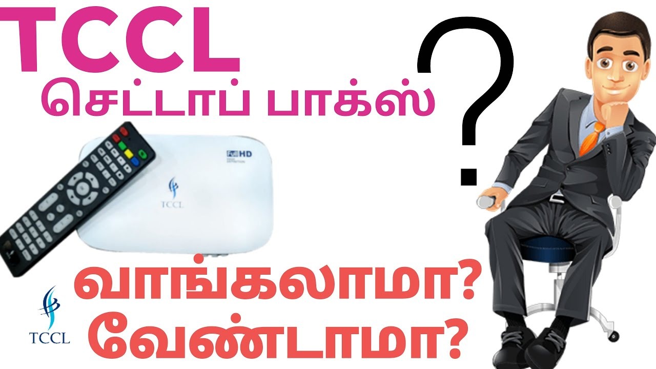 Tccl Set Top Box Comparing With Dth Set Top Box தமழல Youtube