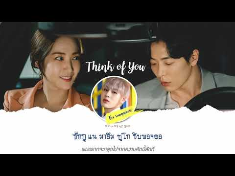 [Karaoke/Thaisub]Think Of You - Ha Sungwoon(하성운) | Her Private Life(그녀의 사생활) OST Part. 6