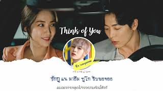 Gambar cover [Karaoke/Thaisub]Think of you - Ha Sungwoon(하성운) | Her Private Life(그녀의 사생활) OST Part. 6