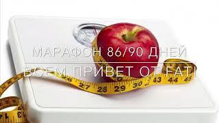 постер к видео Vlog милой казашки: МАРАФОН похудение 90 дней
