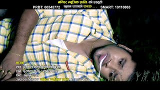 Puskal sharma new super hit  song //FARAK// 2073
