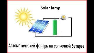 Как сделать LED светильник на солнечной батарее. Solar lamp
