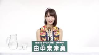 AKB48 49thシングル 選抜総選挙 アピールコメント HKT48 チームH所属 田...