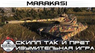 Скилл так и прет, изумительная игра на лт World of Tanks