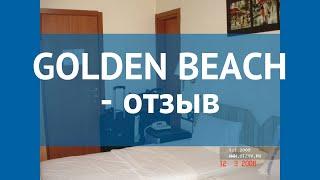 gOLDEN BEACH 3* Израиль Тель-Авив отзывы  отель ГОЛДЕН БИЧ 3* Тель-Авив отзывы видео