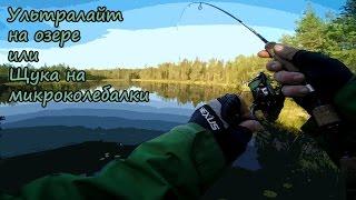 Ультралайт на озере или щука на микроколебалки 22.07.2016(Отчёт о рыбалке 22.07.2016. После микроджиговых рыбалок на лесном озере в Мурманской области я решил попробоват..., 2016-08-28T15:00:00.000Z)