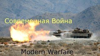 Современная Война - Modern War
