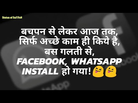 Funny quotes for facebook in hindi