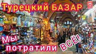 Турция 2021 Турецкий БАЗАР Что купить в Турции Секреты турецкого шопинга Цены на турецком базаре