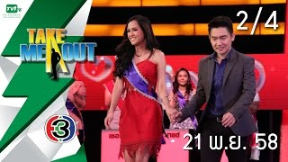 Take Me Out Thailand S9 ep.09 เก่ง-ซีเกมส์ 2/4 (21 พ.ย. 58)