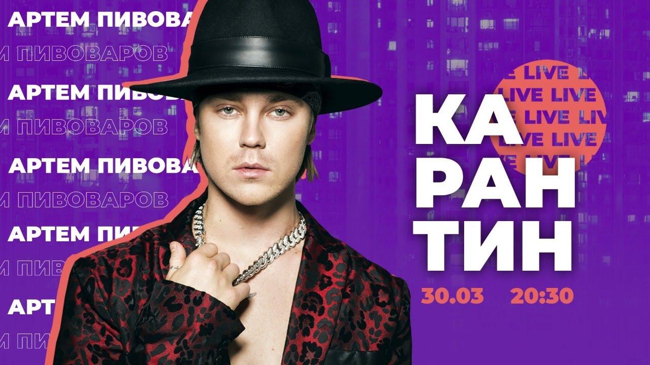 АРТЕМ ПИВОВАРОВ / онлайн-концерт / 30.03 / Карантин LIVE