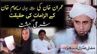 Imran Khan par Rehman Khan ky ilzam ki Haqeeqat Islamic Point - Mufti Tariq Masood - Reham khan book