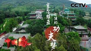 《中国缘》 20191020 塞尔维亚女孩的功夫梦| CCTV中文国际