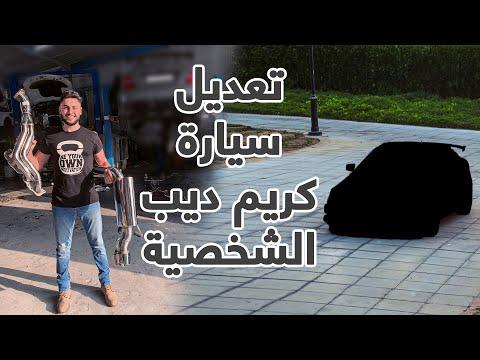 33# تعديل سيارة كريم الشخصية - فلوق