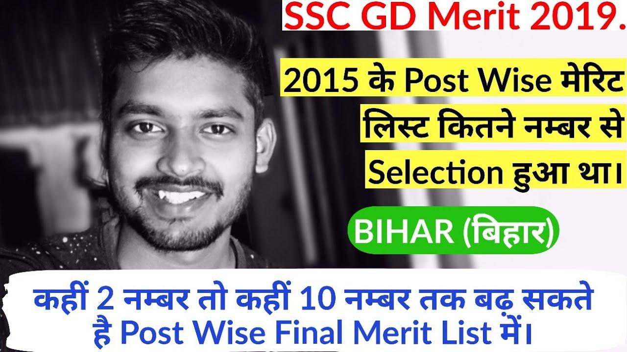 SSC GD Merit List 2015 | Post wise 🔥(BSF,CISF,CRPF,ITBP,SSB &AF) Bihar  2019 में कितना मेरिट जा सकता
