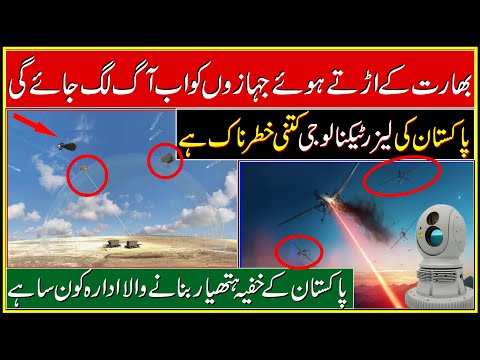 Complete Information About Pakistan Laser Technology By All Technique Corporation Of Pakistan