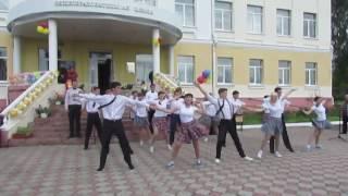 Зажигательный танец 9 классаЧеркасская школа Кромского района Орловской обл  2016HD