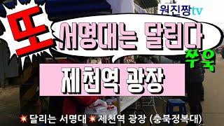💥서명대가 답이다💥/ 달리는서명대/제천역광장 (충북정복팀)