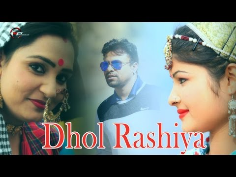 Dhol Rashiya Latest garhwali song 2017 | Raj laxmi | N P Films