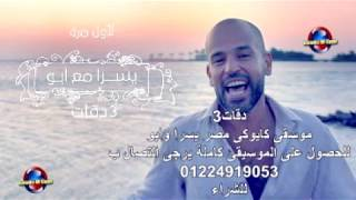 موسيقى 3دقات يسرا وابو ديمو كاريوكى مصر
