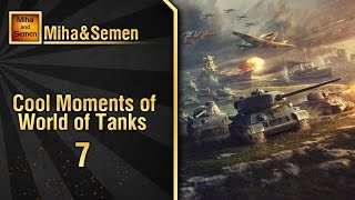 Cool Moments of World of Tanks #7 от Miha&Semen [World of Tanks]