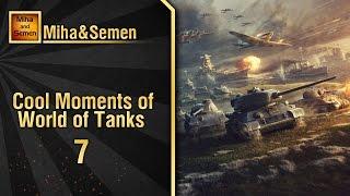 Cool Moments of World of Tanks #7 от Miha&Semen [World of Tanks]