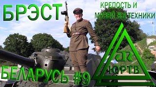 ЮРТВ 2016: Беларусь #9. Брест. Крепость и железнодорожный музей. [№170]