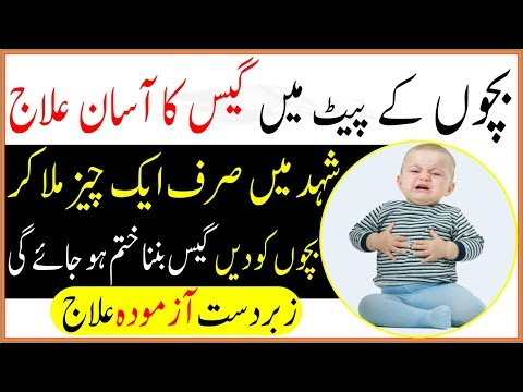 Bachon k Pait Mein Gas Ka ilaj In Urdu - Kids Stomach Gastric Treatment For Home Remedies