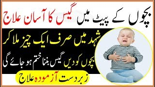 Bachon k Pait Mein Gas Ka ilaj In Urdu - Kids Stomach Gastric Treatment For Home Remedies
