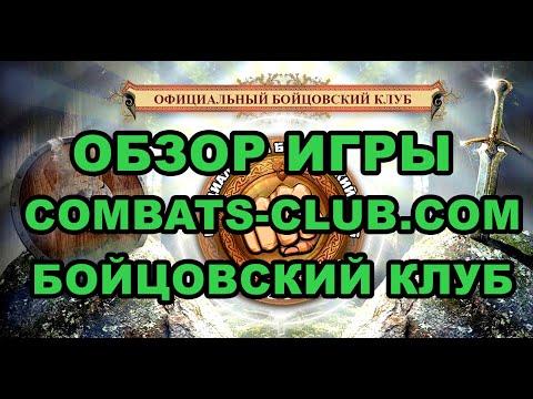 Обзор игры Combats-Club.Com! Бойцовский клуб - Браузерная БК игра!